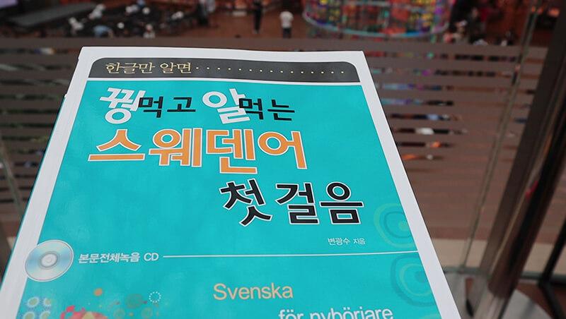 韓国ピョルマダン図書館 _上から