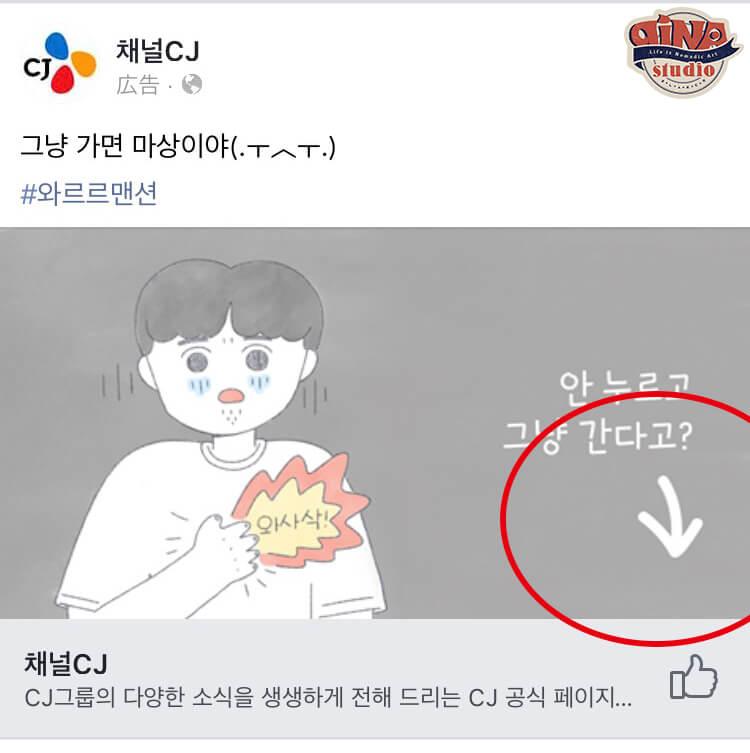 韓国ライクアド_01
