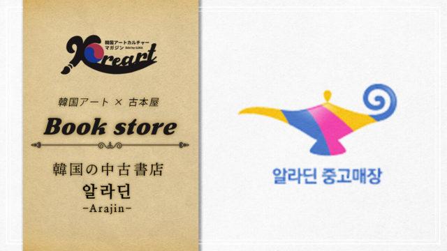 韓国中古書店_アラジン
