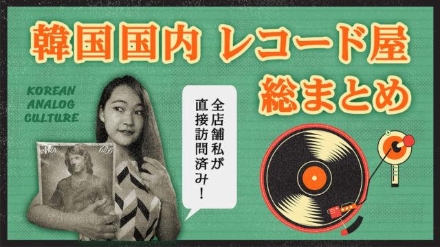 韓国国内レコード屋まとめ