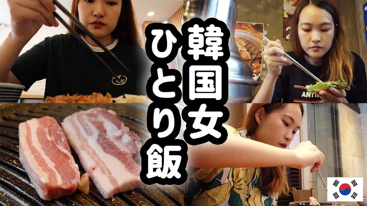 韓国女ひとりご飯