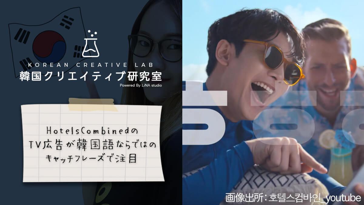 韓国広告事例_ホテルズコンバイン