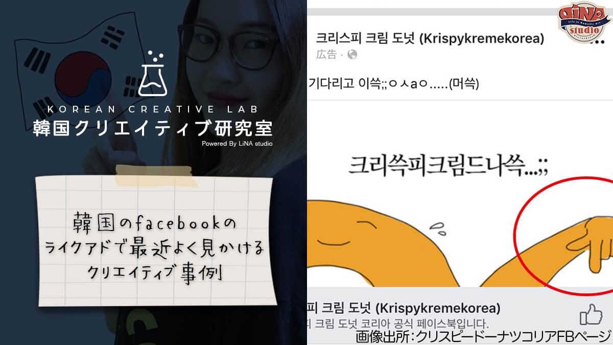 韓国広告事例_ライクアドクリエイティブ