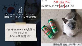 韓国広告事例_ライクアド日本語