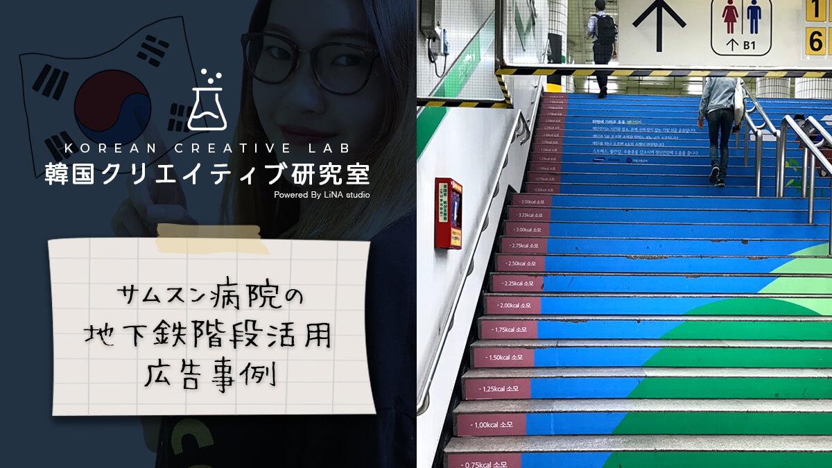 韓国広告事例_地下鉄階段広告