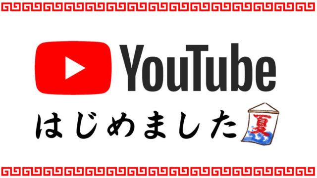 YouTube始めた