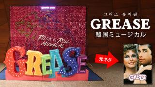 グリース韓国ミュージカル