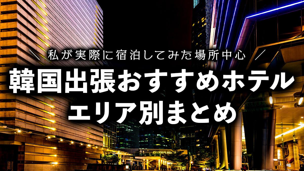 韓国出張おすすめホテル