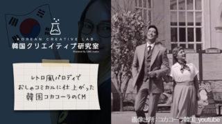 韓国広告事例_韓国コカコーラ