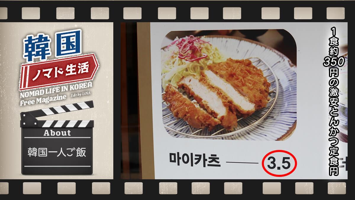 韓国_激安350円とんかつ定食_マイカツ