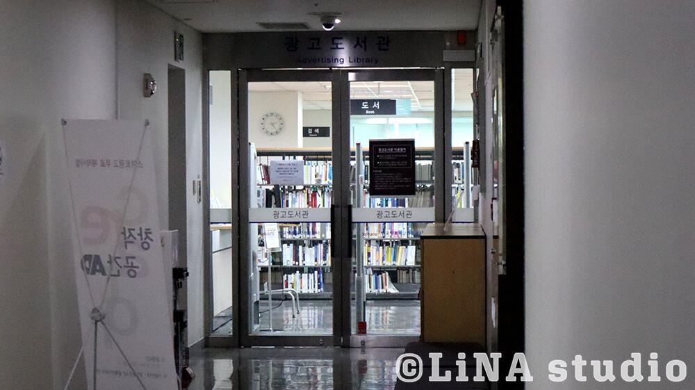 広告図書館_入り口