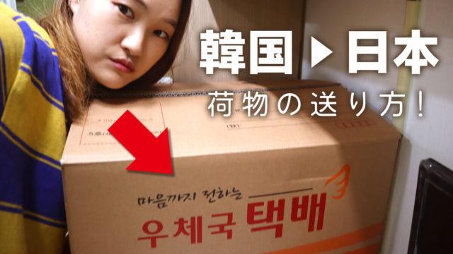 韓国から日本への荷物の送り方_ems