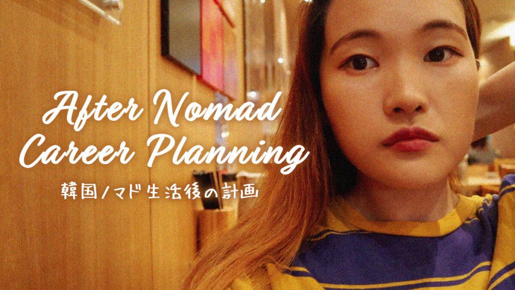 韓国ノマドその後の計画