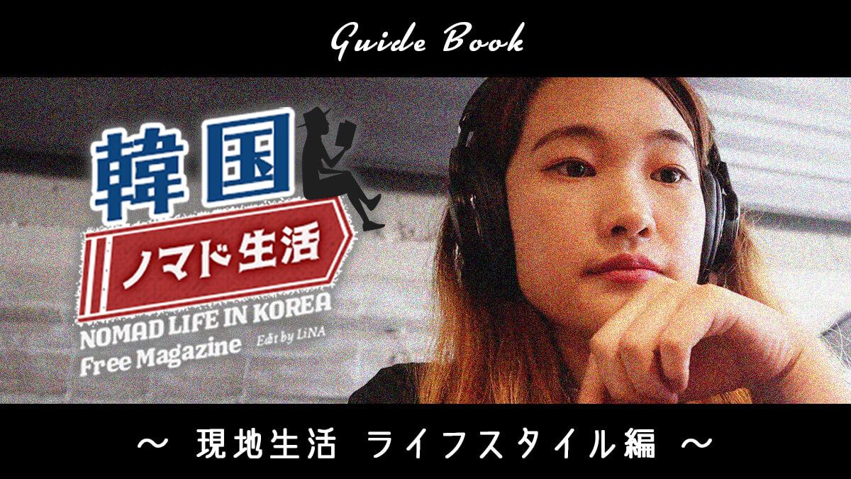 韓国ノマド_ライフスタイル