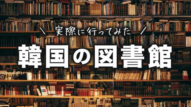 韓国図書館まとめ