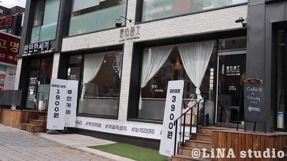 韓国新村24時間無人カフェ外観