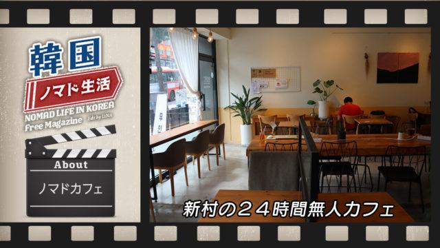 韓国新村24時間無人カフェ