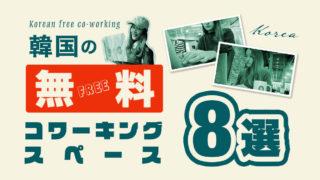 韓国無料コワーキング8