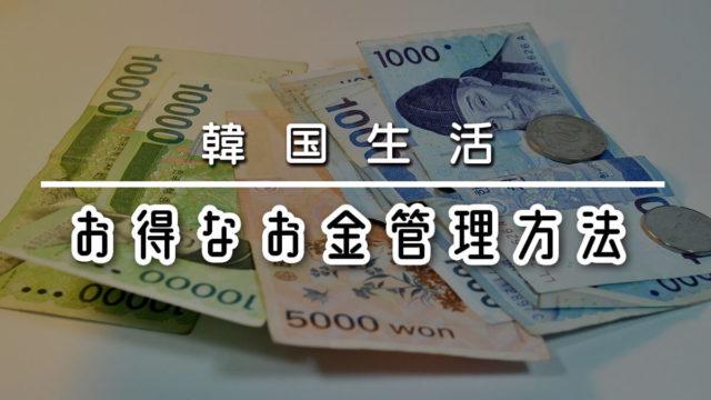 韓国生活・お金管理