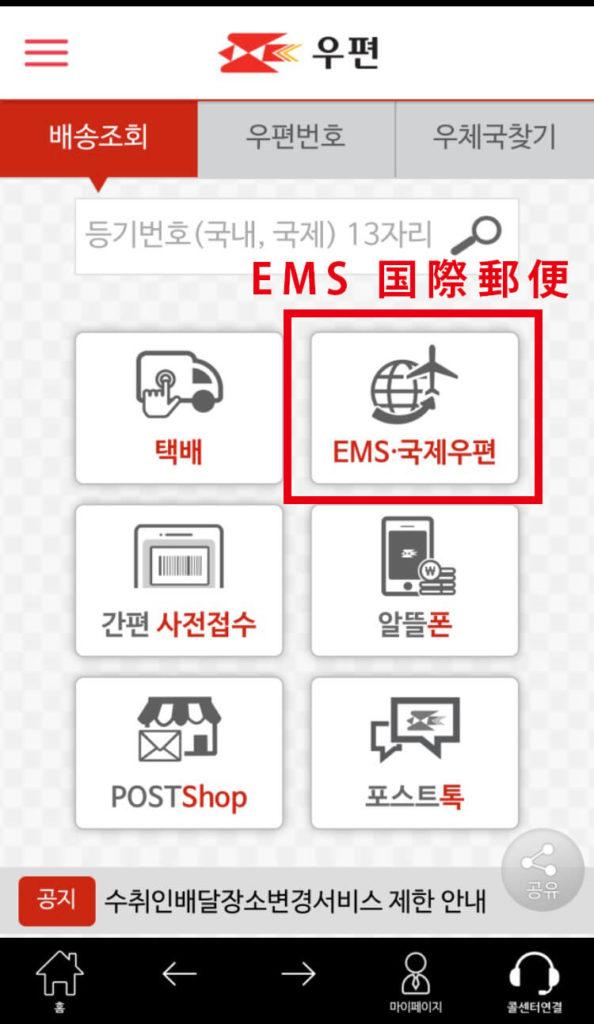EMS_国際郵便