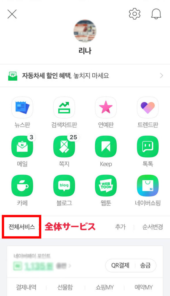 コシテル 探し方_NAVERサービス