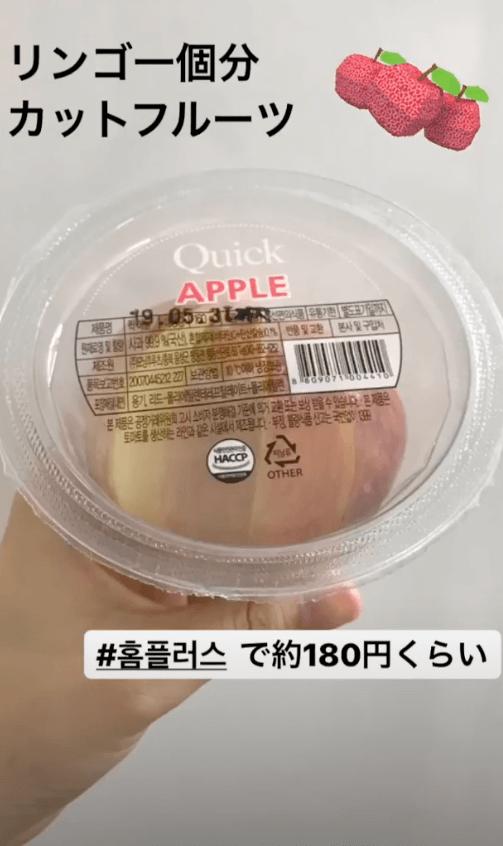 カットりんご