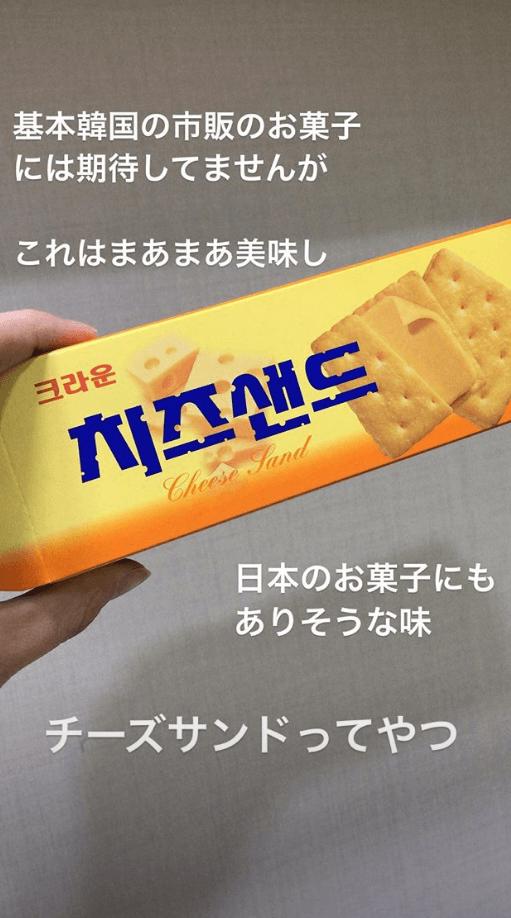 チーズサンド韓国お菓子