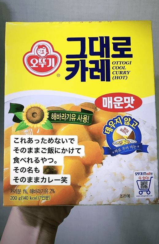 韓国レトルトカレー