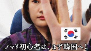 ノマド初心者韓国おすすめ