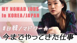 日韓ノマドお仕事リスト