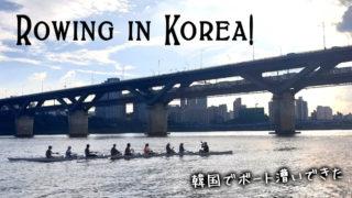 韓国でボート