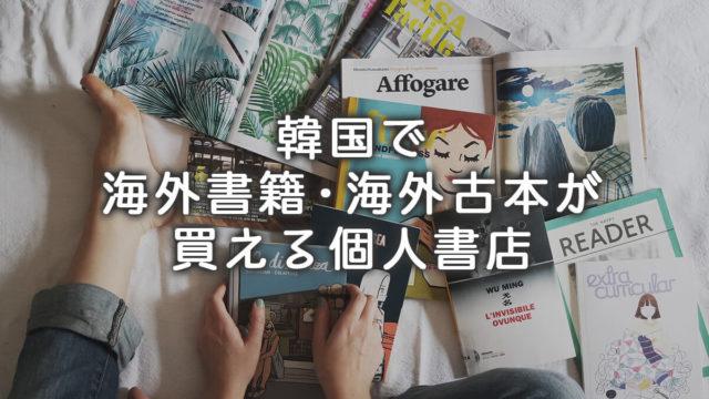 韓国で海外書籍・古本