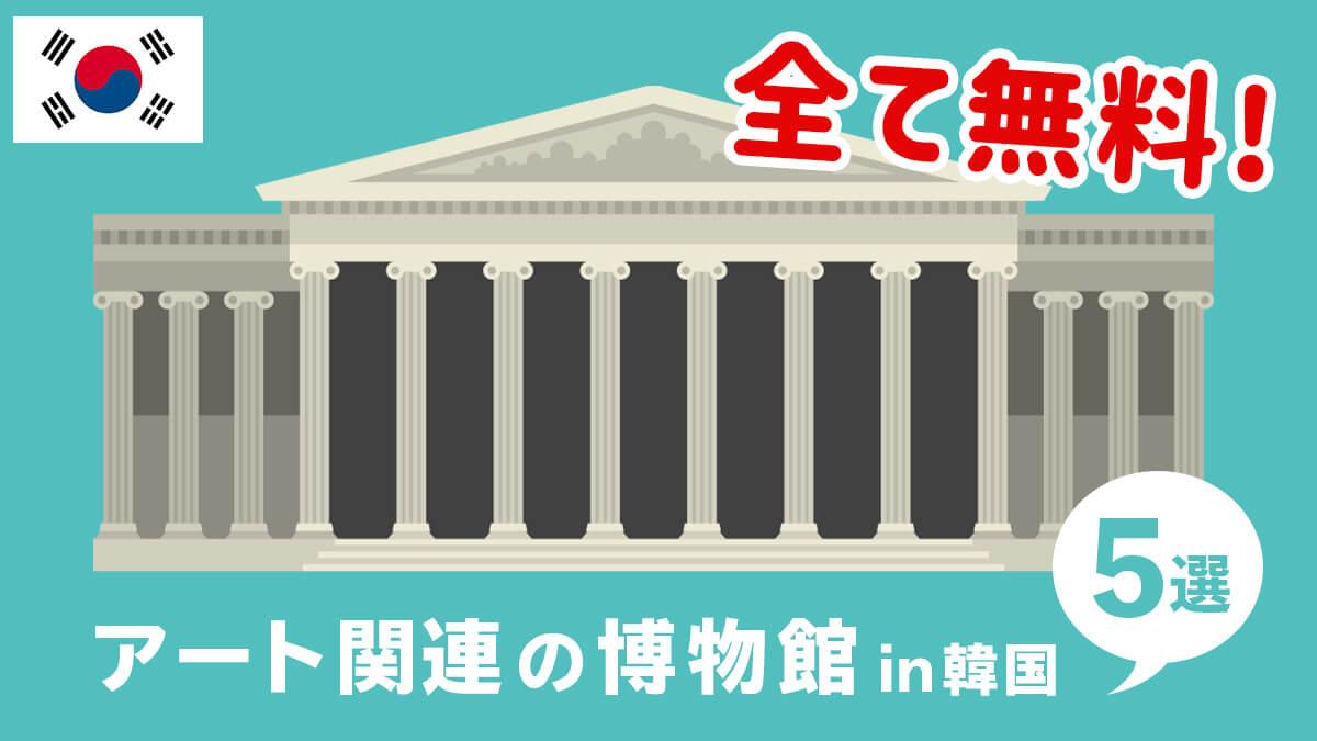 韓国アート関連博物館