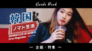 韓国ノマド_企画特集