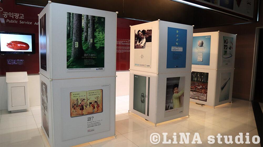 韓国広告博物館_公共広告