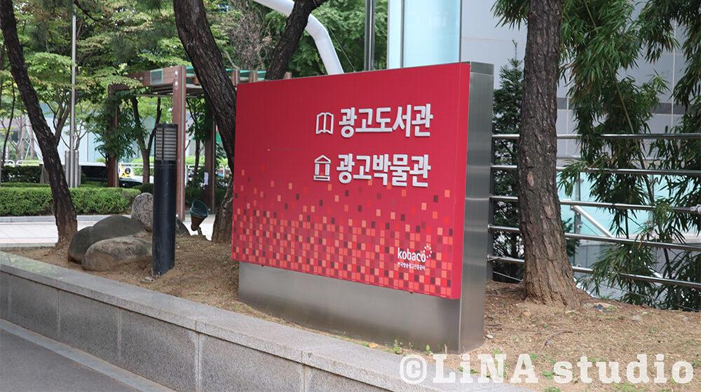 韓国広告博物館_外観