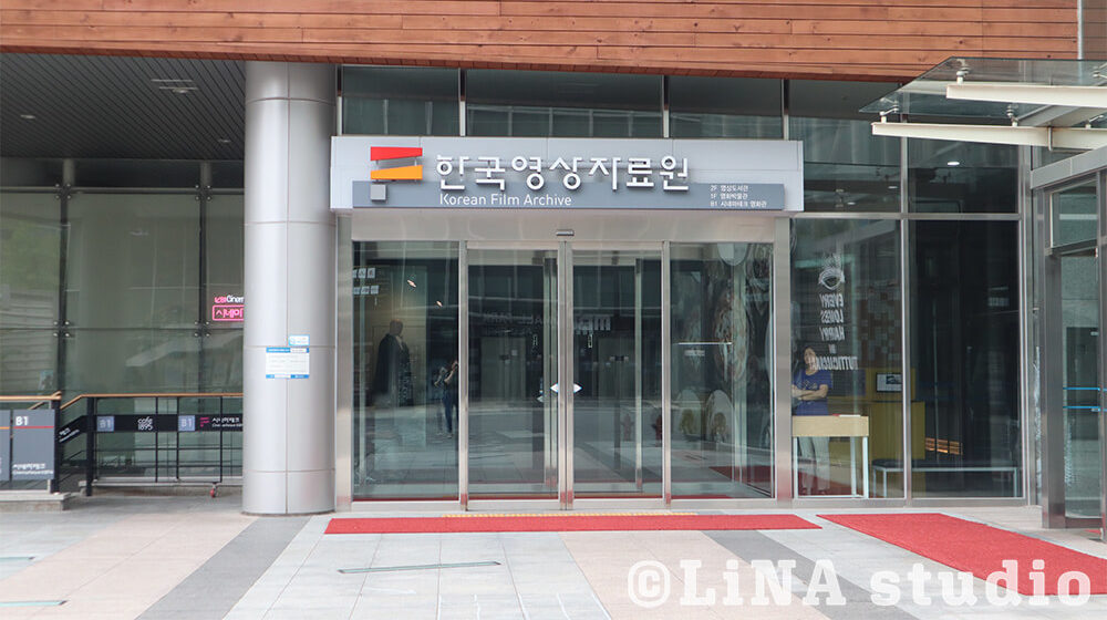 韓国映画博物館_入り口