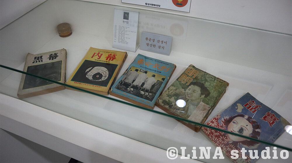 韓国_雑誌博物館_内観09