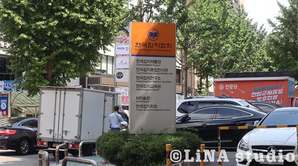 韓国_雑誌博物館_外観03