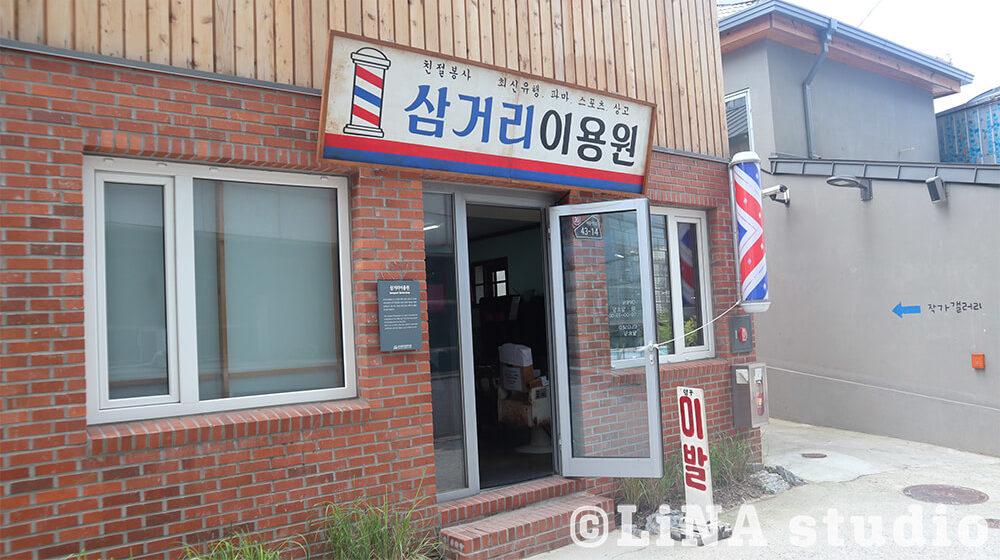 돈의문박물관마을_理髪店01
